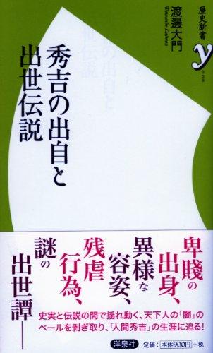 秀吉の出自と出世伝説 (歴史新書y)