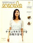 ecocolo (エココロ) 2008年 04月号 [雑誌]