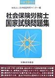 社会保険労務士国家試験問題集〈平成19年版〉