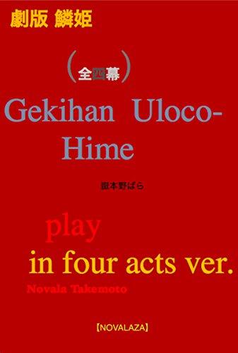 gekihan uloco-hime (NOVALAZA) (Japanese Edition)