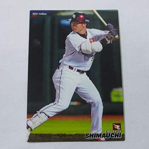 野球 カード プロ チップス カルビー2021プロ野球チップス第1弾「Amazon限定スペシャルボックス」で、また「金サインカード」が出た!今度は3箱買って何枚出るか検証!