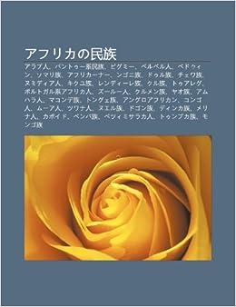 Amazon.co.jp: Afurikano Min Z...