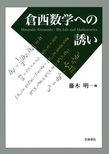 倉西数学への誘い