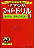 小学英語スーパードリル 1 アルファベット・ローマ字・フォニックス