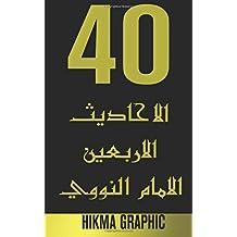 40 Hadith Arbain of Imam Nawawi (Arabic)