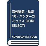 寄性獣医・鈴音 10 (バンブーコミックス DOKI SELECT)