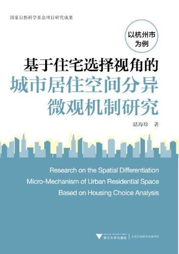 基于住宅选择视角的城市居住空间分异微观机制研究:以杭州市为例 (Chinese Edition)