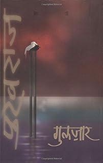 PUKHRAJ (Hindi) price comparison at Flipkart, Amazon, Crossword, Uread, Bookadda, Landmark, Homeshop18