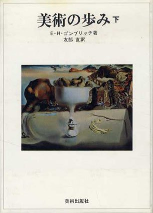 美術の歩み〈下〉 (1974年)