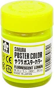 ساكورا، الوان لاصقة اكريليك بحجم 30 مل - فلورسنت اصفر ليموني