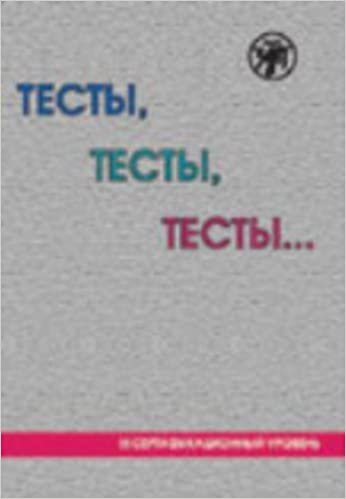 Book Tests, Tests, Tests - Level 3: Book (Russian Edition) by Ed. by T.I. Kapitonova (2010-12-06)