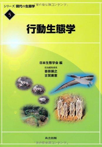 行動生態学 (シリーズ 現代の生態学 5)