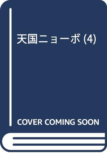 天国ニョーボ(4): ビッグ コミックス