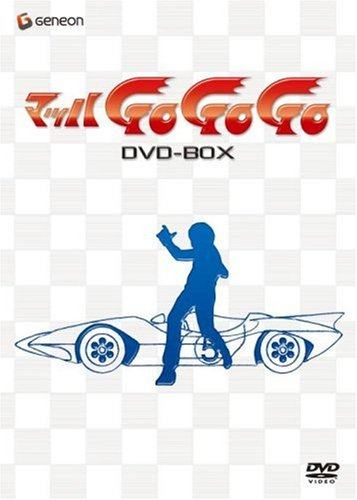 マッハGOGOGO DVD-BOX B0019W79T8