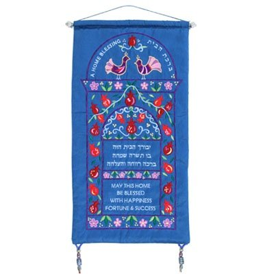 Jewish Home Blessing - Yair Emanuel WALL HANGING HOUSE BLESSING BLUE (HEBREW AND ENGLISH) (Bundle)