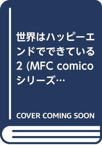 世界はハッピーエンドでできている 2 (MFC comicoシリーズ)