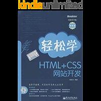 轻松学HTML+CSS网站开发(图解版)(附DVD光盘1张) (轻松学开发)