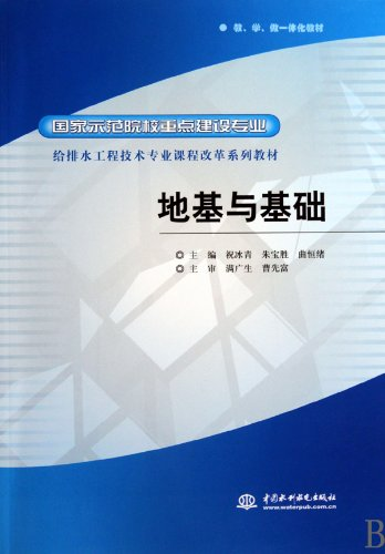 Download Subgrade and Foundation (Discipline under Key Construction of National Model Colleges and Universities, Textbook Series for the Course Reform of Water ... Technology Discipline) (Chinese Edition) pdf