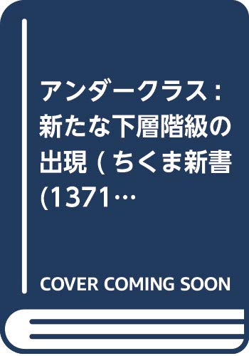 アンダークラス: 新たな下層階級の出現 (ちくま新書 (1371))