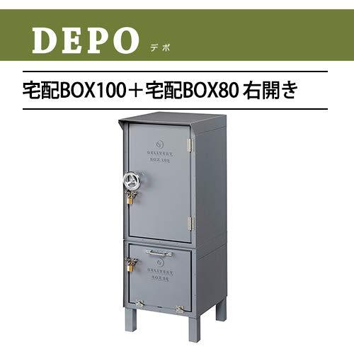 郵便ポスト 郵便受け 宅配ボックス デポ 宅配BOX100+宅配BOX80 右開き グレー(2) DEPO   B07FR5FPXB