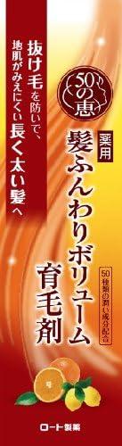 ロート製薬 50の恵エイジングケア 髪ふんわりボリューム育毛剤