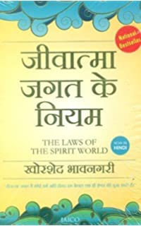 The Laws of the Spirit World (Hindi) price comparison at Flipkart, Amazon, Crossword, Uread, Bookadda, Landmark, Homeshop18