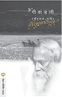 Kamayani hindi edition ebook jaishankar prasad geetanjali marathi edition fandeluxe Gallery