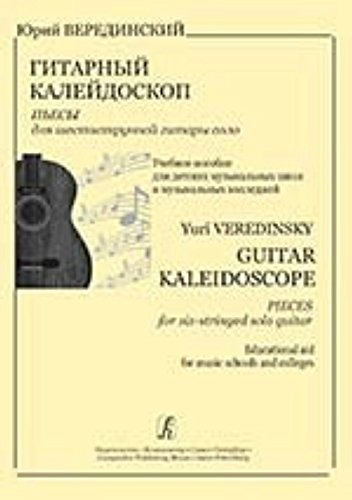 Guitar Kaleidoscope. Pieces for six-stringed solo guitar. Educational aid for music schools and colleges ebook