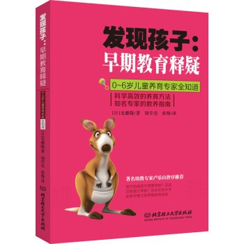 Read Online Early Education found that children doubts: 0-6 years child care experts know all(Chinese Edition) ebook