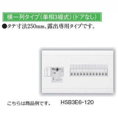 日東工業 HSB形ホーム分電盤 HSB3E53-42 B075YHW4Q4