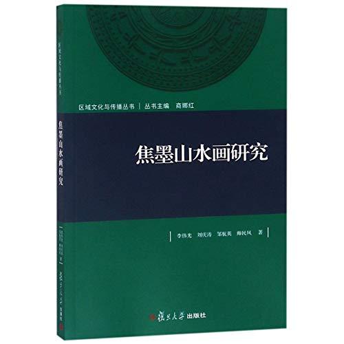 焦墨山水画研究/区域文化与传播丛书