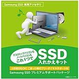SamsungSSDオプション:プレミアムサポートパッケージ