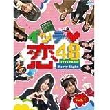 イッテ恋48 VOL.1(初回限定版) [Blu-ray]