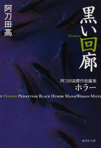 黒い回廊 (集英社文庫―阿刀田高傑作短編集 あ13-9)