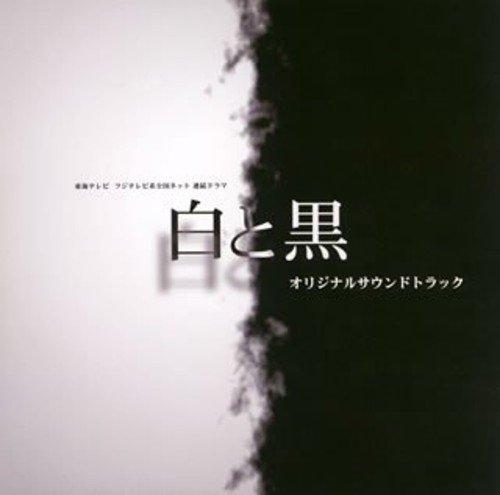 Shiro to Kuro
