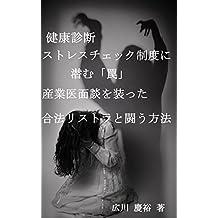 kennkousinndann sutoresutyekkuseidonihisomu namida sanngyoudenndannwoyosoottagouhourisyriraritatajayhouhou: sutoresutyekkuseidoakuyoujikenn (Japanese Edition)