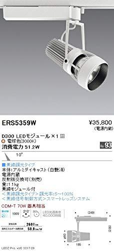 ENDO LEDスポットライト 配線ダクトレール用 CDM-T70W相当 電球色3000K 狭角 無線調光 白 ERS5359W (ランプ付)   B07HQ6QDKY