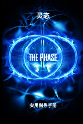 The Phase (Chinese Edition): A Practical Guidebook for Lucid dreaming and Out-of-Body Travel
