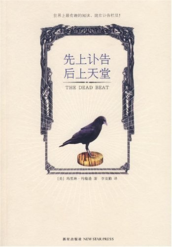 The Dead Beat (Chinese Edition)