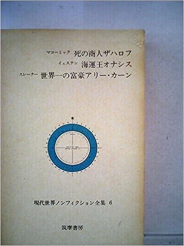 現代世界ノンフィクション全集〈第6〉 (1967年)