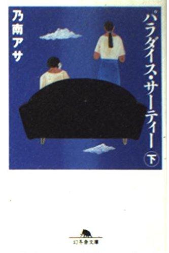 パラダイス・サーティー (下) (幻冬舎文庫)