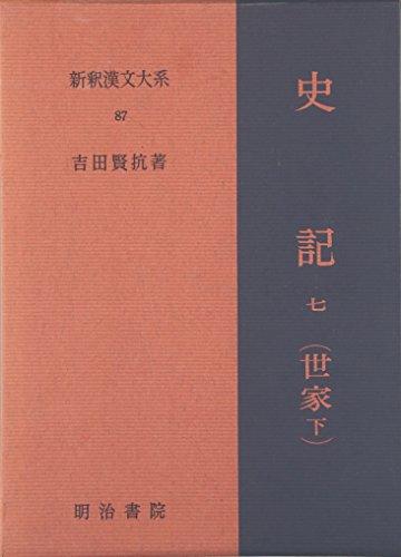 史記 7 世家 下 新釈漢文大系 (87)