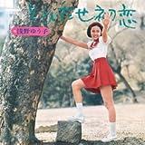とびだせ初恋 (MEG-CD)