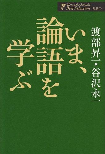 いま、論語を学ぶ (渡部昇一ベストセレクション 対話1)