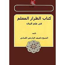 الطراز المعلم في علم البيان (Arabic Edition)