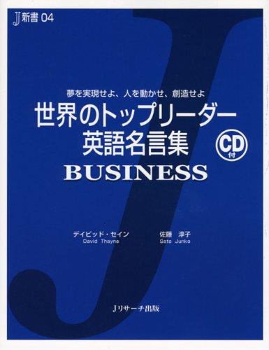 世界のトップリーダー英語名言集 BUSINESS―夢を実現せよ、人を動かせ、創造せよ (J新書)