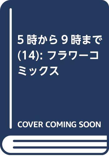 5時から9時まで 14 (フラワーコミックス)