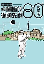 蕭若元說 ─ 被消失的80年終極版(下) (蕭若元說 ─ 中國被消失的80年終極版 Book 3) (Traditional Chinese Edition)