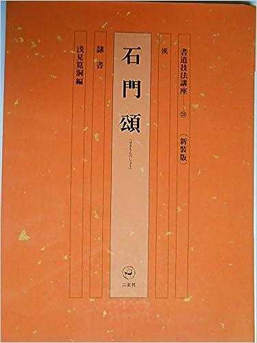 書道技法講座 (28) | 浅見 筧洞 ...
