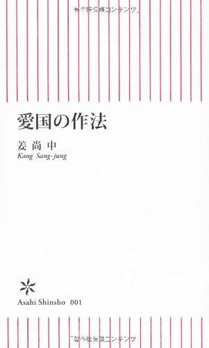 愛国の作法 (朝日新書)